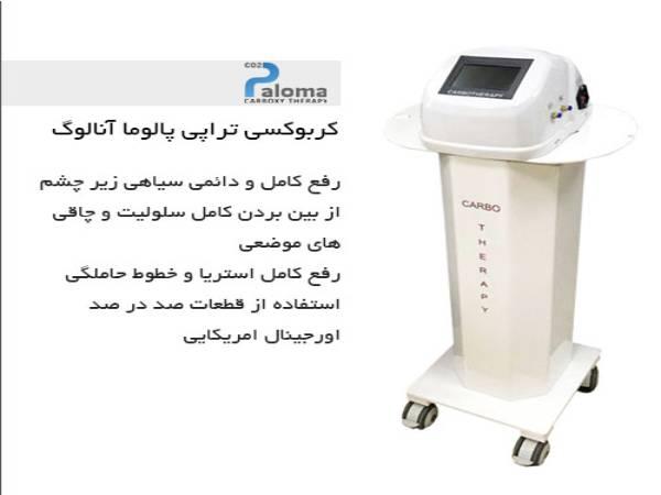 دستگاه کربوکسی